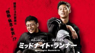 韓国映画『ミッドナイト・ランナー』