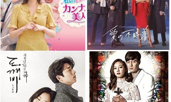 韓国ドラマ ベストost