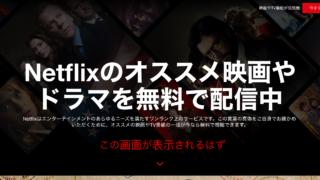 Netflix ネットフリックス 無料