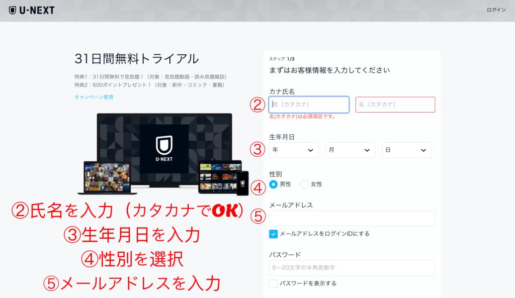 U−NEXT 登録