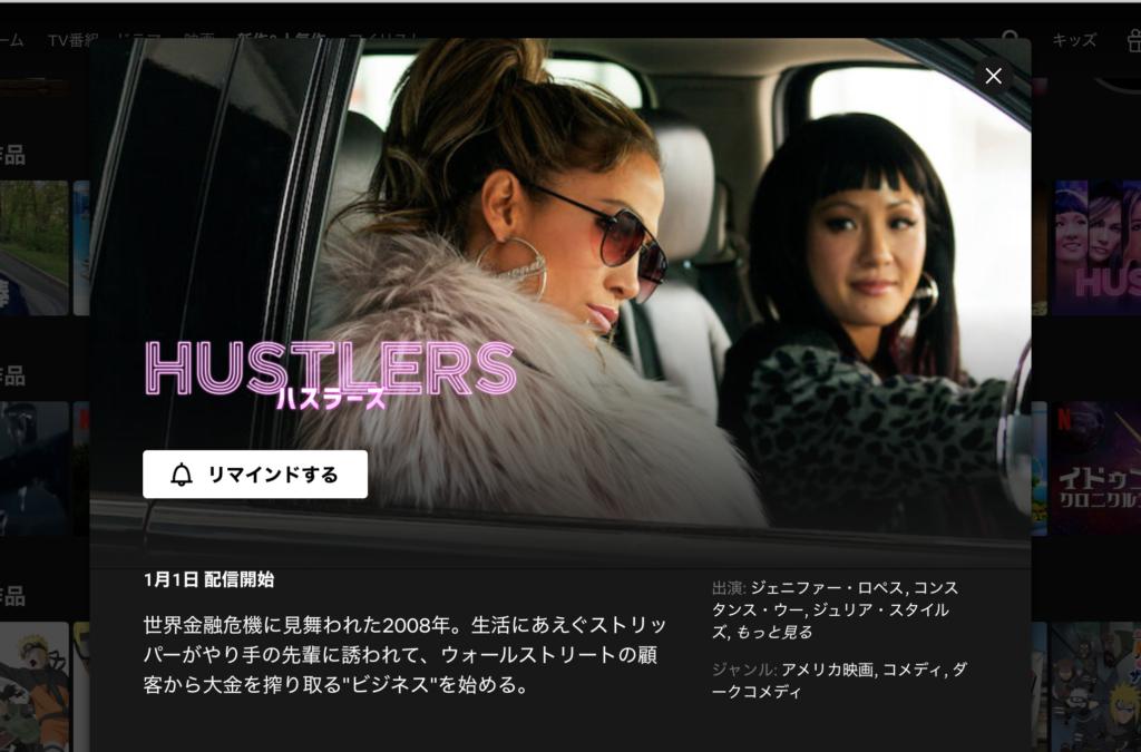 ハスラーズ Netflix