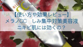 メラノCC ニキビ 評価