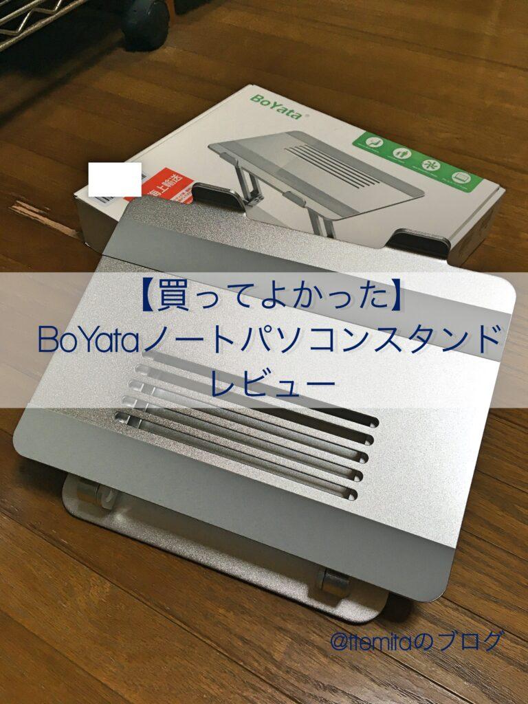 BoYata ノートパソコンスタンド レビュー