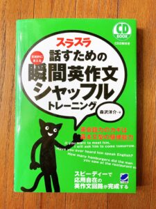 英語学習 おすすめ 本 瞬間英作文