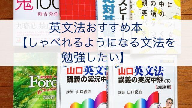 英文法 おすすめ 本
