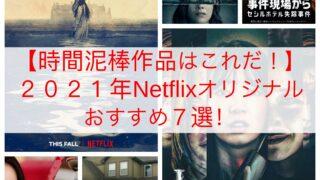 Netflixオリジナル おすすめ