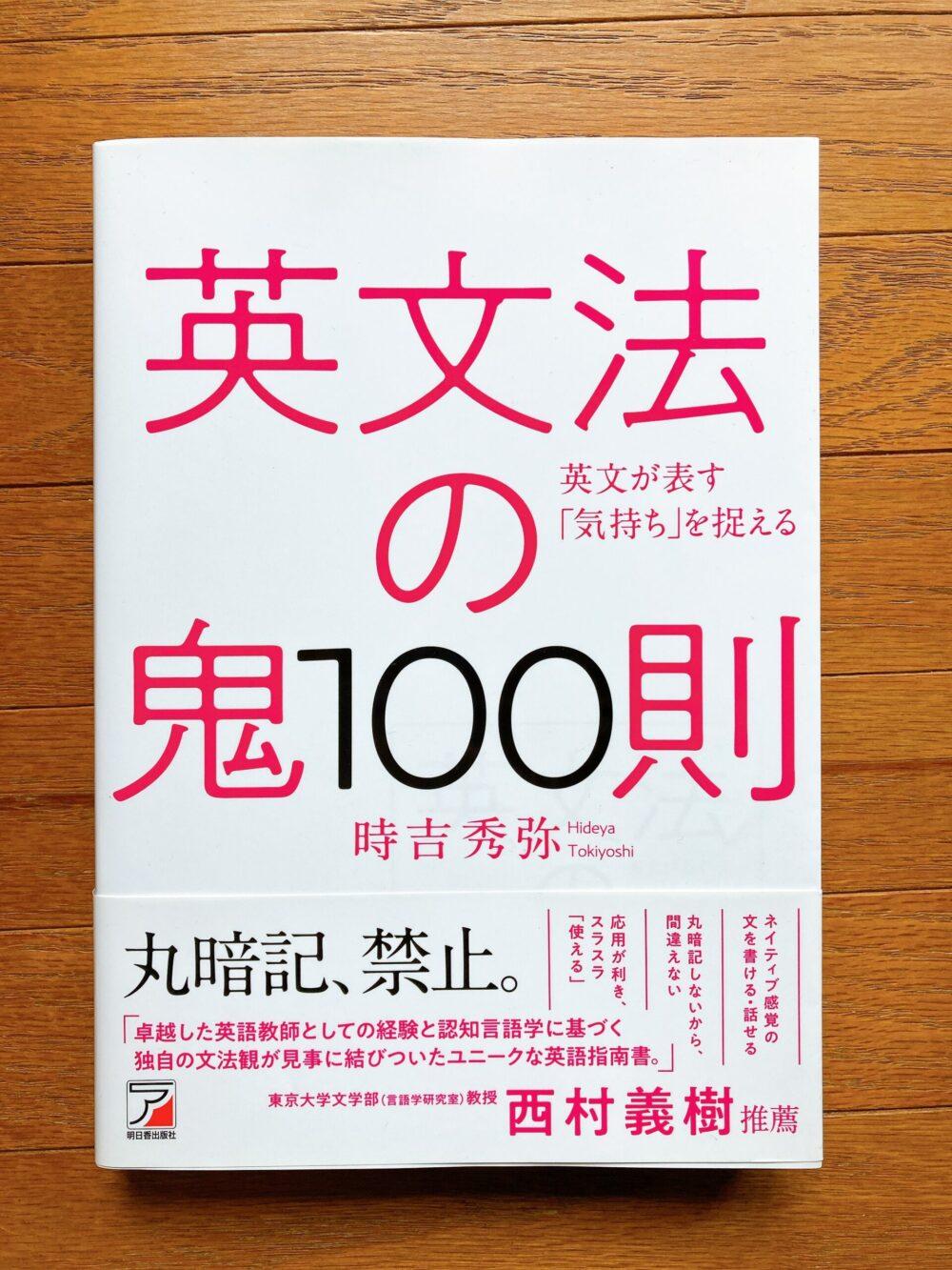 英文法 おすすめ本 英文法の鬼100則